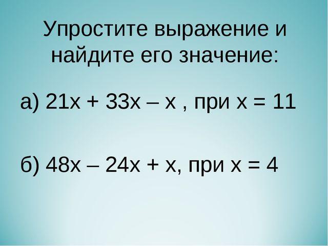 Упростите выражение и найдите его значение: а) 21х + 33х – х , при х = 11 б)...