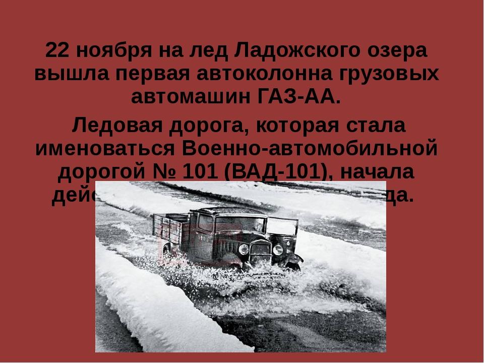 22 ноября на лед Ладожского озера вышла первая автоколонна грузовых автомашин...