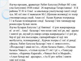 Язучы-прозаик, драматург Рабит Батулла (Роберт Мөхлис улы Батуллин) 1938 елны