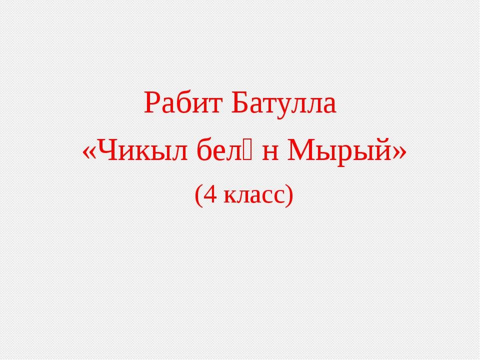 Рабит Батулла «Чикыл белән Мырый» (4 класс)