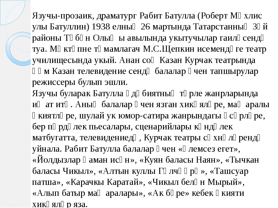 Язучы-прозаик, драматург Рабит Батулла (Роберт Мөхлис улы Батуллин) 1938 елны...