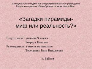 «Загадки пирамиды- миф или реальность?» Подготовила: ученица 9 класса Боярчук