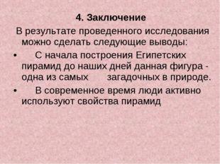 4. Заключение В результате проведенного исследования можно сделать следующие