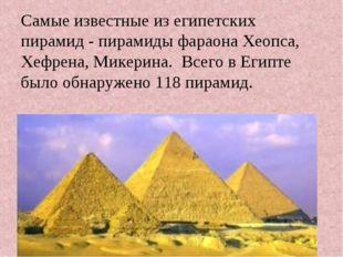 Самые известные из египетских пирамид - пирамиды фараона Хеопса, Хефрена, Ми