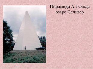 Пирамида А.Голода озеро Селигер