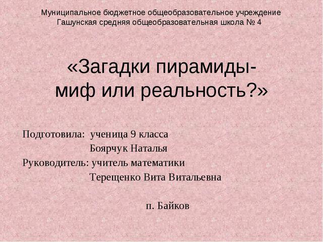 «Загадки пирамиды- миф или реальность?» Подготовила: ученица 9 класса Боярчук...