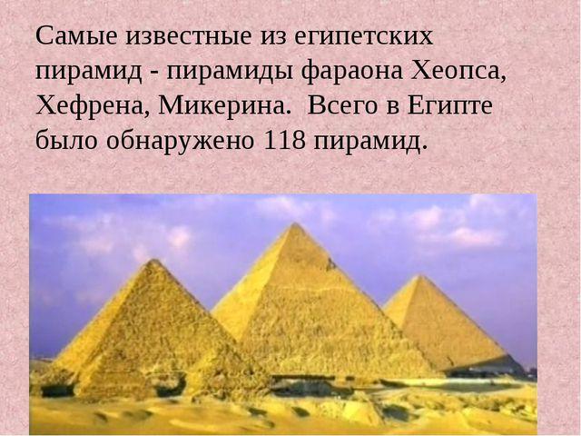 Самые известные из египетских пирамид - пирамиды фараона Хеопса, Хефрена, Ми...