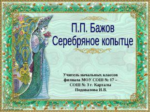 Учитель начальных классов филиала МОУ СОШ № 17 – СОШ № 3 г. Карталы Подовалов