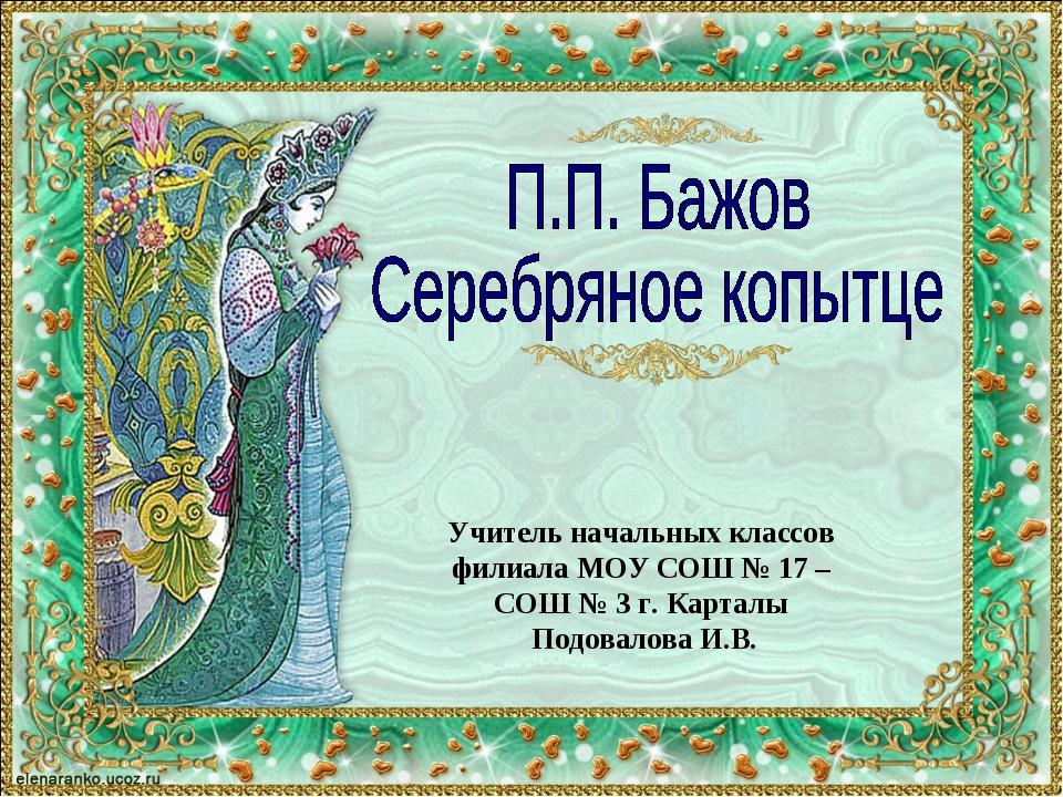 Учитель начальных классов филиала МОУ СОШ № 17 – СОШ № 3 г. Карталы Подовалов...