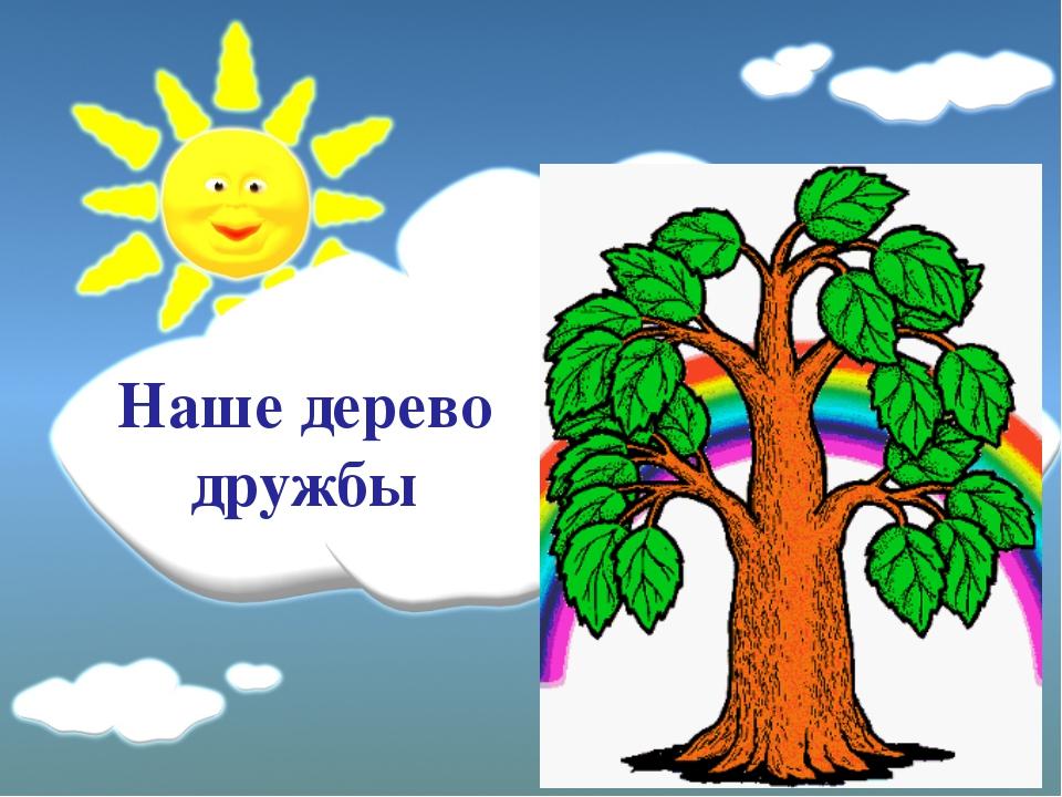 Наше дерево дружбы