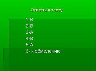 Ответы к тесту 1-В 2-В 3-А 4-В 5-А 6- к обмелению