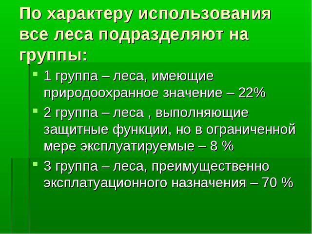 По характеру использования все леса подразделяют на группы: 1 группа – леса,...