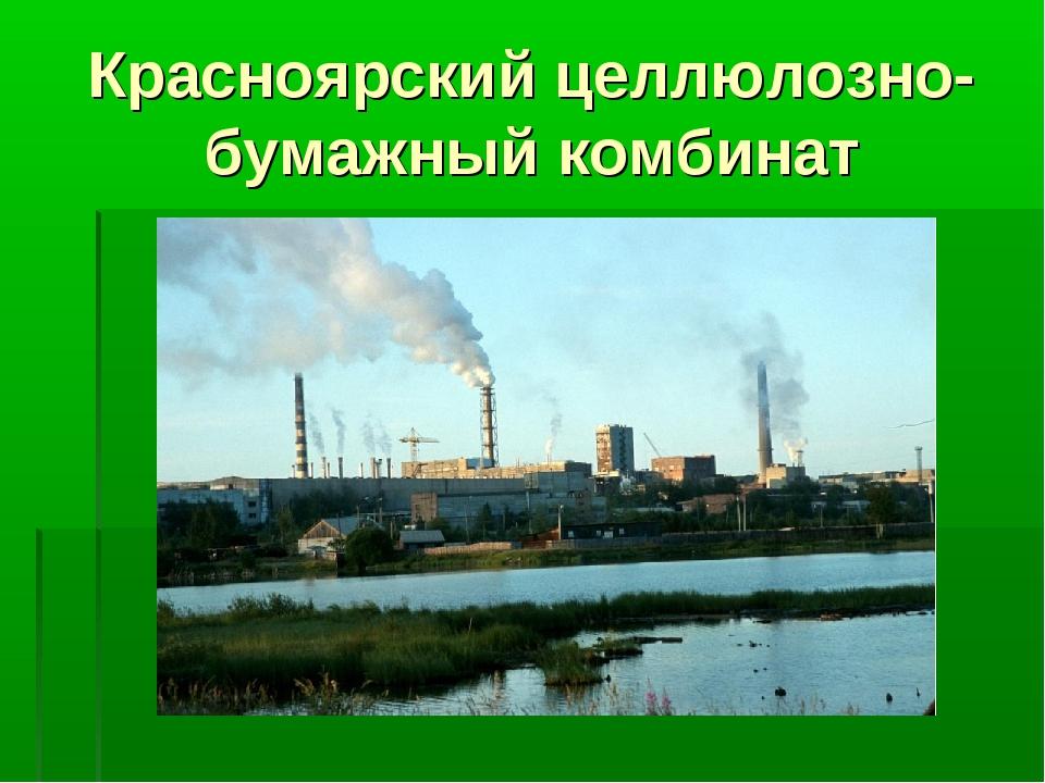 Красноярский целлюлозно-бумажный комбинат