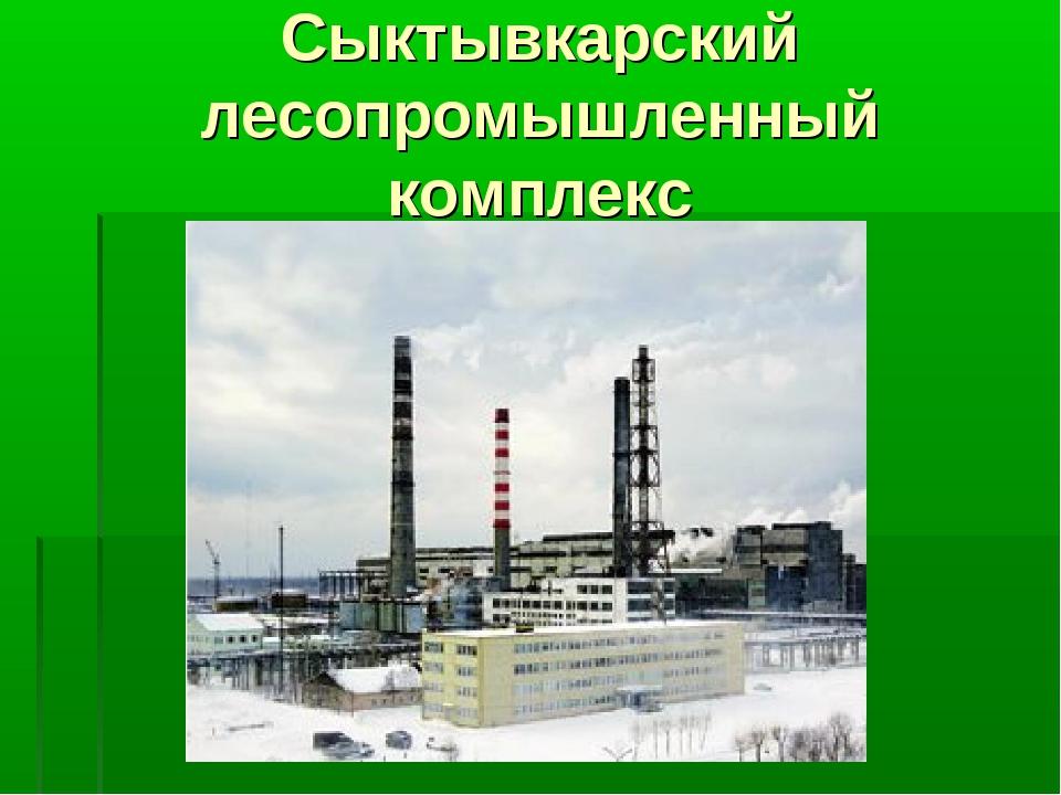 Сыктывкарский лесопромышленный комплекс