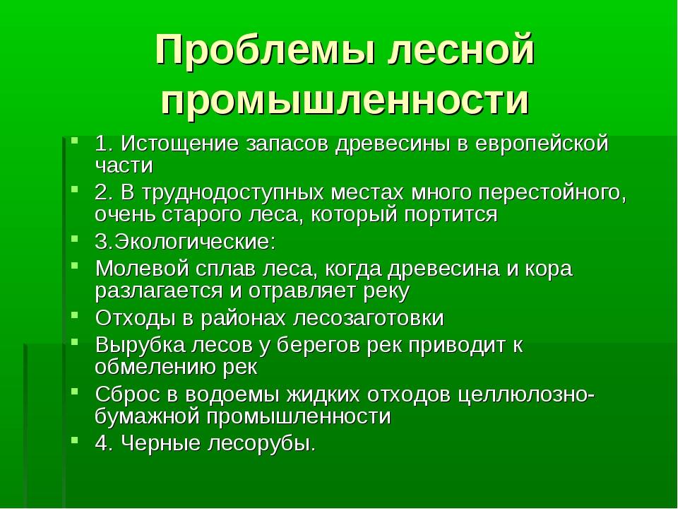 Проблемы лесной промышленности 1. Истощение запасов древесины в европейской ч...