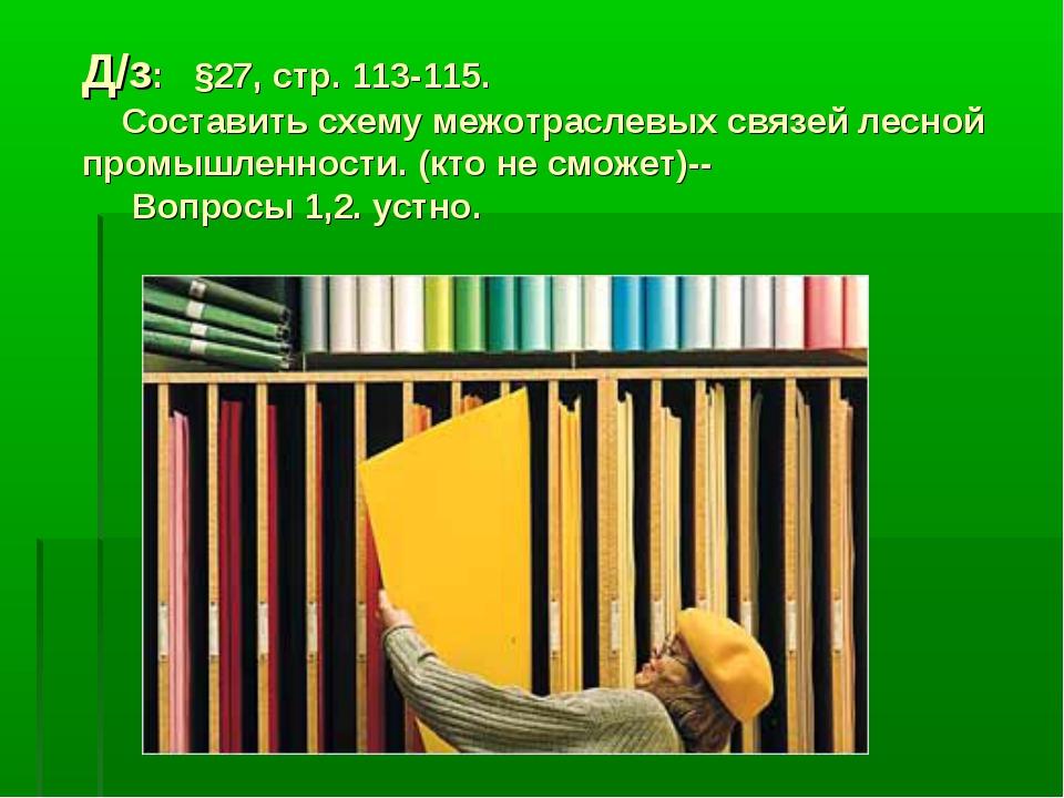 Д/з: §27, стр. 113-115. Составить схему межотраслевых связей лесной промышлен...