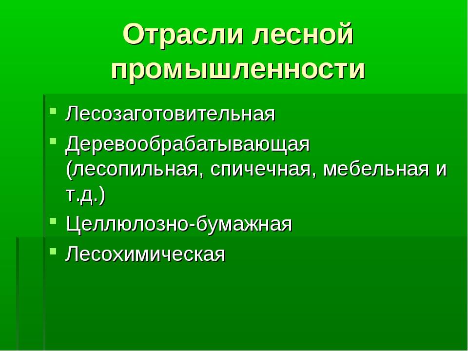 Отрасли лесной промышленности Лесозаготовительная Деревообрабатывающая (лесоп...