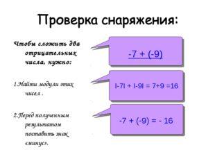 Чтобы сложить два отрицательных числа, нужно: 1.Найти модули этих чисел . 2.П