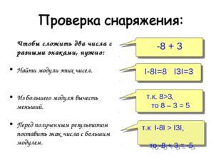 Чтобы сложить два числа с разными знаками, нужно: Найти модули этих чисел. И