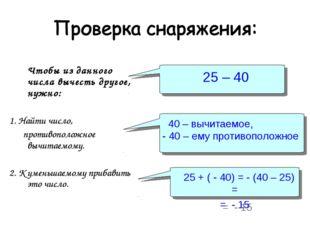 Чтобы из данного числа вычесть другое, нужно: 1. Найти число, противоположно