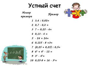 Номер примераПример 13,4 : 0,02= 20,7 · 0,2 = 37 – 0,25 ∙ 4= 40,13 · 4 =