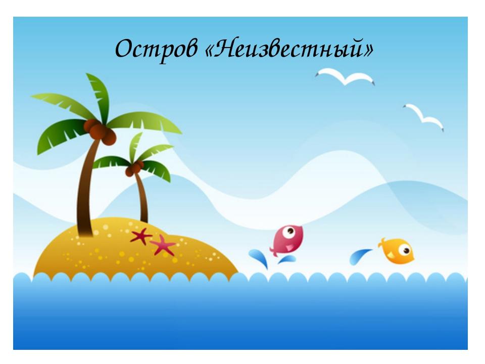 Остров «Неизвестный»