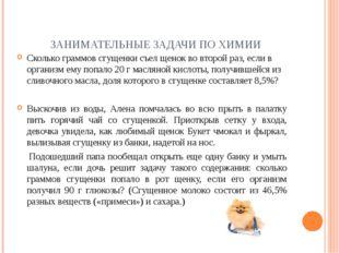 ЗАНИМАТЕЛЬНЫЕ ЗАДАЧИ ПО ХИМИИ Сколько граммов сгущенки съел щенок во второй р