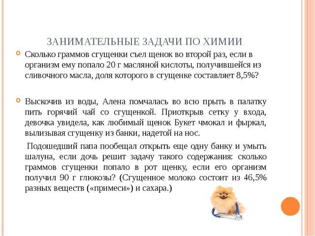 ЗАНИМАТЕЛЬНЫЕ ЗАДАЧИ ПО ХИМИИ Сколько граммов сгущенки съел щенок во второй р...
