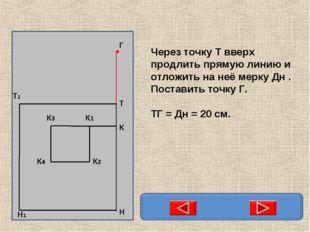 Через точку Т вверх продлить прямую линию и отложить на неё мерку Дн . Постав