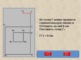 Из точки Г влево провести горизонтальную линию и Отложить на ней 8 см. Постав
