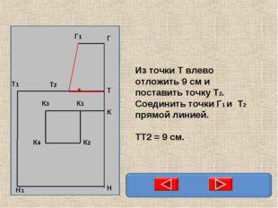 Из точки Т влево отложить 9 см и поставить точку Т2. Соединить точки Г1 и Т2