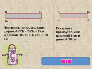 Построить прямоугольник шириной ПП1 = П2П3 = 7 см и длиной ПП2 = П1П3 = От +