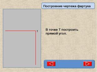 В точке Т построить прямой угол. Построение чертежа фартука