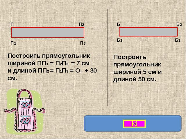 Построить прямоугольник шириной ПП1 = П2П3 = 7 см и длиной ПП2 = П1П3 = От +...