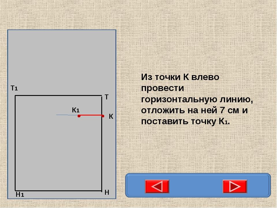 Н Т Т1 Н1 К К1 Из точки К влево провести горизонтальную линию, отложить на не...