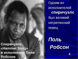 Одним из исполнителей спиричуэлс был великий негритянский певец Поль Робсон С