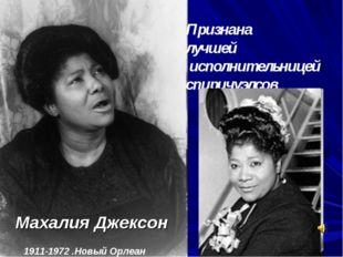 Махалия Джексон Признана лучшей исполнительницей спиричуэлсов   1911-1972 .