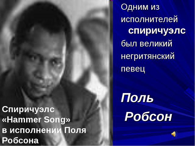 Одним из исполнителей спиричуэлс был великий негритянский певец Поль Робсон С...