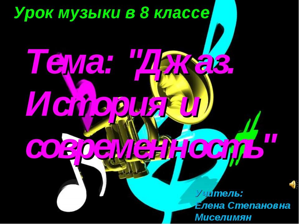 """Урок музыки в 8 классе Тема: """"Джаз. История и современность"""" Учитель: Елена..."""