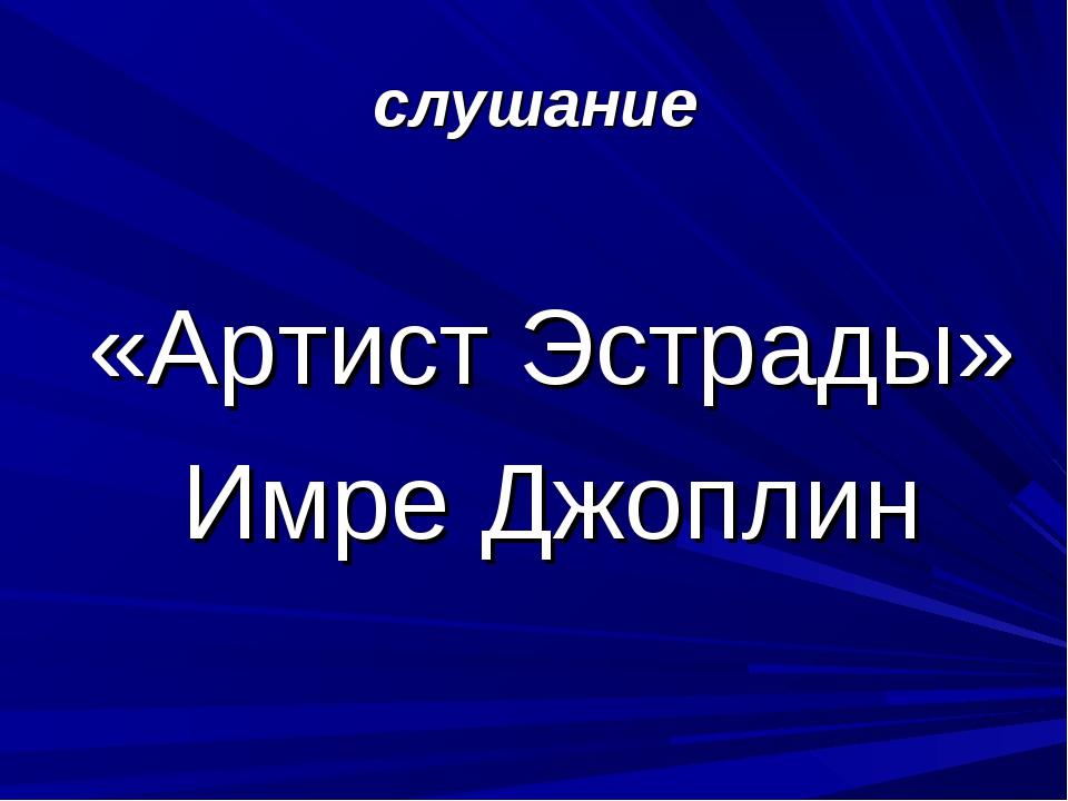 слушание «Артист Эстрады» Имре Джоплин