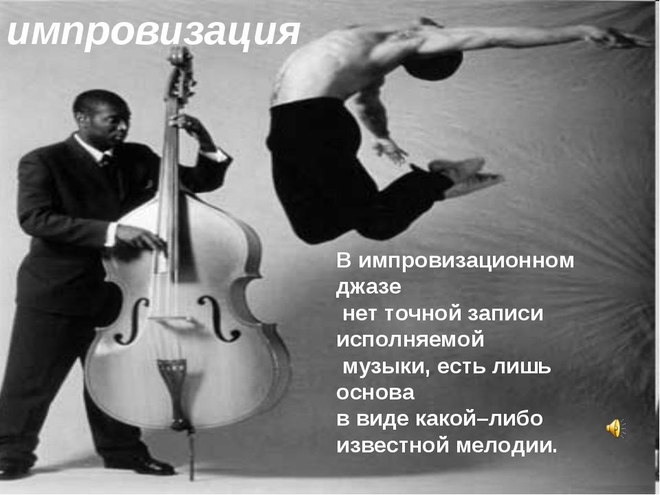 В импровизационном джазе нет точной записи исполняемой музыки, есть лишь осно...