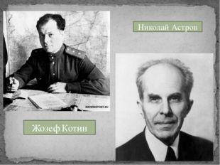 Жозеф Котин Николай Астров