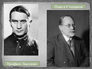 Павел Степанов Трофим Лысенко