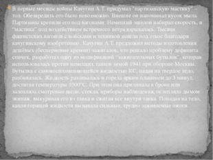 """В первые месяцы войны Качугин А.Т. придумал """"партизанскую мастику"""" – тол. Обе"""