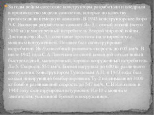 За годы войны советские конструкторы разработали и внедрили в производство мо