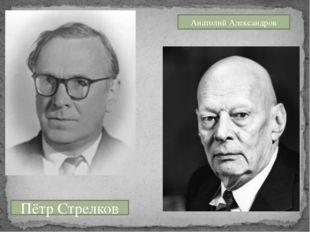 Пётр Стрелков Анатолий Александров