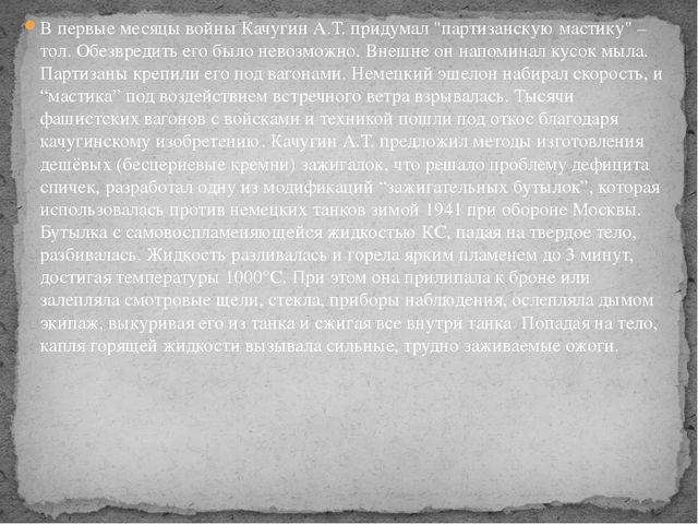 """В первые месяцы войны Качугин А.Т. придумал """"партизанскую мастику"""" – тол. Обе..."""