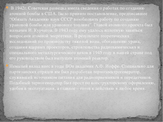 В 1942г. Советская разведка имела сведения о работах по созданию атомной бом...