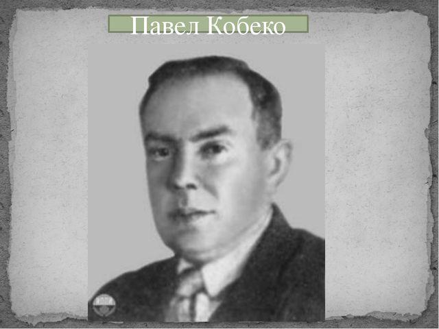 Павел Кобеко