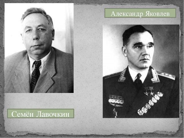 Семён Лавочкин Александр Яковлев